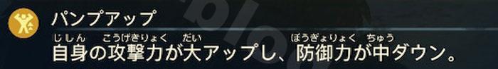 オトモンの攻撃アップスキル:「パンプアップ」と「猛撃の咆哮」②