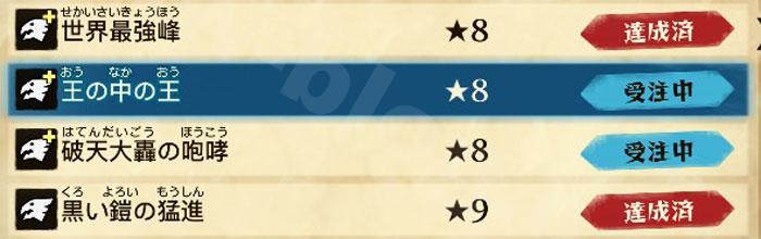 共闘★9【ターン】黒炎王・ティガ希少種:挑戦前に「サブクエスト」を受注